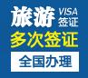 尼泊尔旅游签证[全国办理]