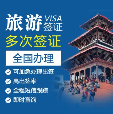 尼泊尔旅游签证[全国办理](特急)