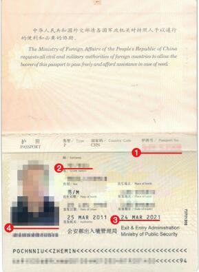 尼泊尔签证材料护照模板