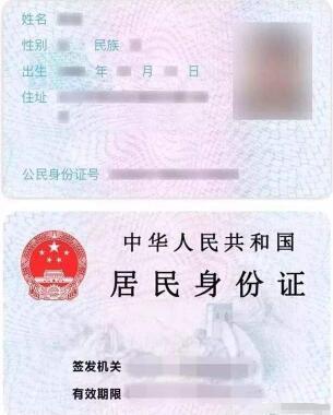 尼泊尔签证身份证模板