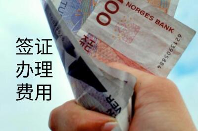 尼泊尔签证费用